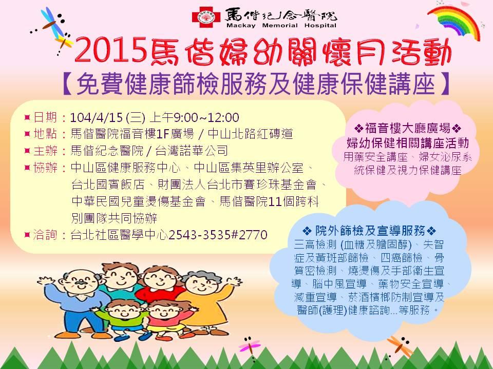 1040415婦幼月活動單張(A4)-FB及網頁
